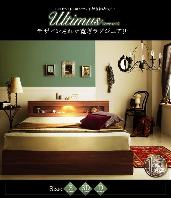 おしゃれな収納ベッド【Ultimus】ウルティムス
