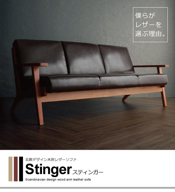 一人暮らしにおすすめ!ソファ 北欧デザイン木肘レザーソファ【Stinger】スティンガー