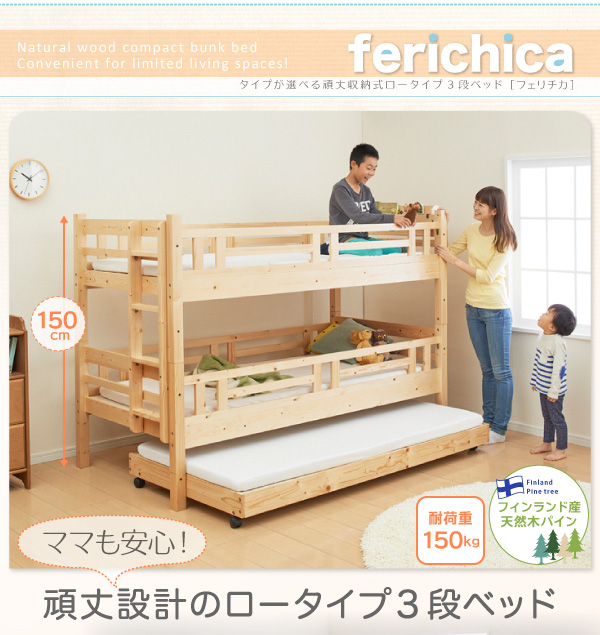 すのこベッド タイプが選べる頑丈収納式ロータイプ3段ベッド【ferichica】フェリチカ画像01