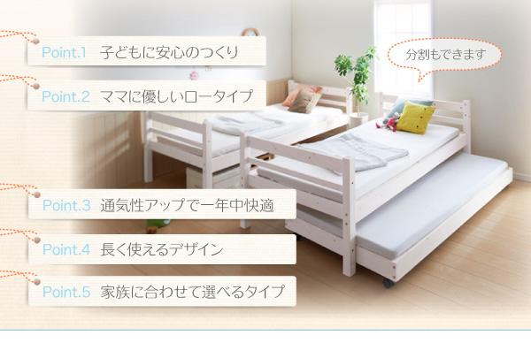 すのこベッド タイプが選べる頑丈収納式ロータイプ3段ベッド【ferichica】フェリチカ画像02