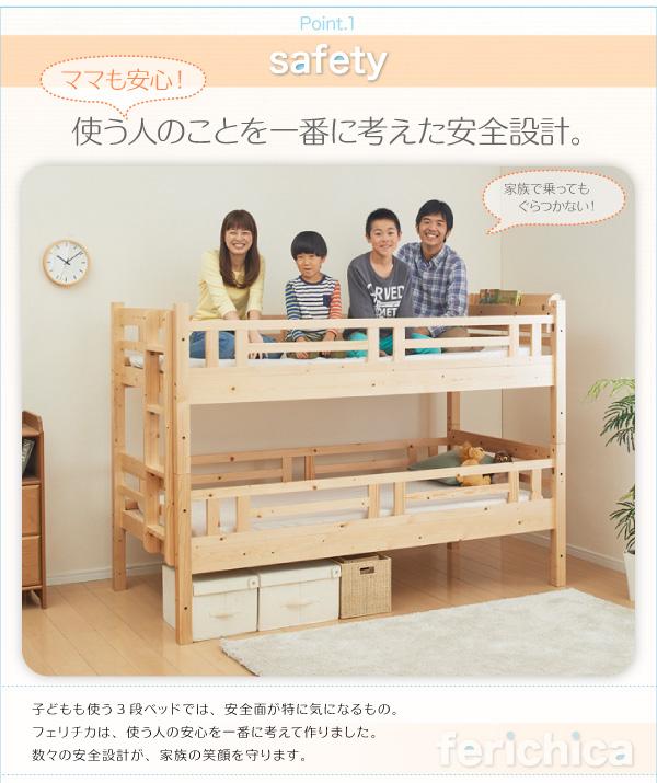 すのこベッド タイプが選べる頑丈収納式ロータイプ3段ベッド【ferichica】フェリチカ画像03