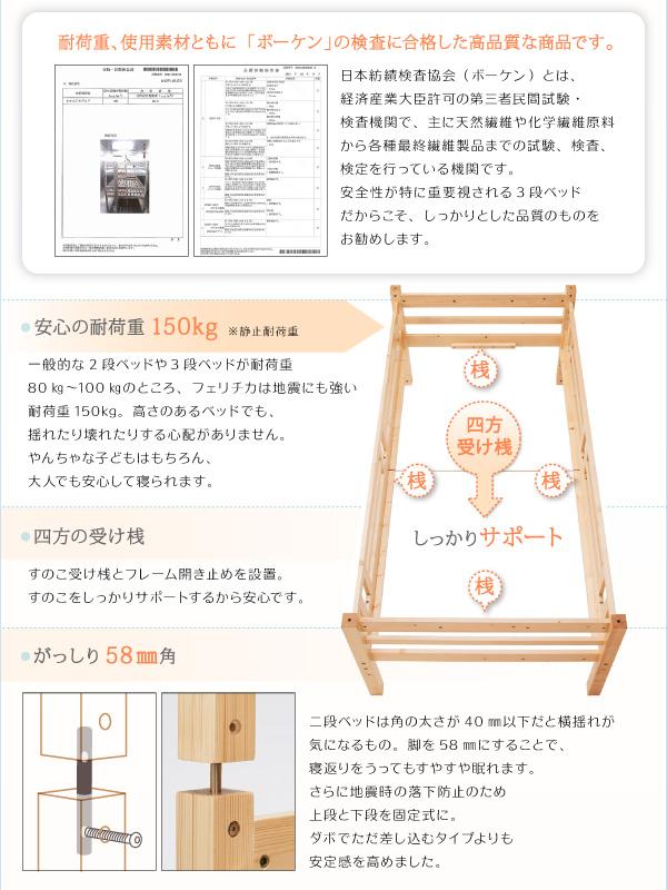 すのこベッド タイプが選べる頑丈収納式ロータイプ3段ベッド【ferichica】フェリチカ画像04