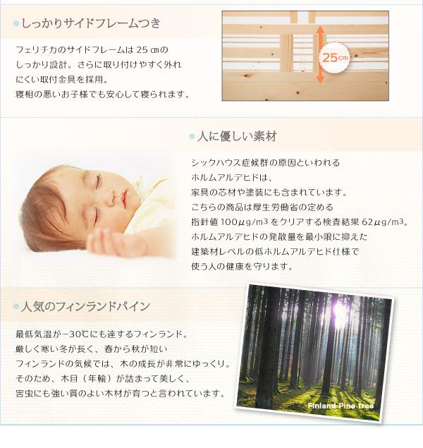 すのこベッド タイプが選べる頑丈収納式ロータイプ3段ベッド【ferichica】フェリチカ画像05
