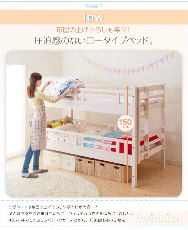 すのこベッド タイプが選べる頑丈収納式ロータイプ3段ベッド【ferichica】フェリチカ画像06