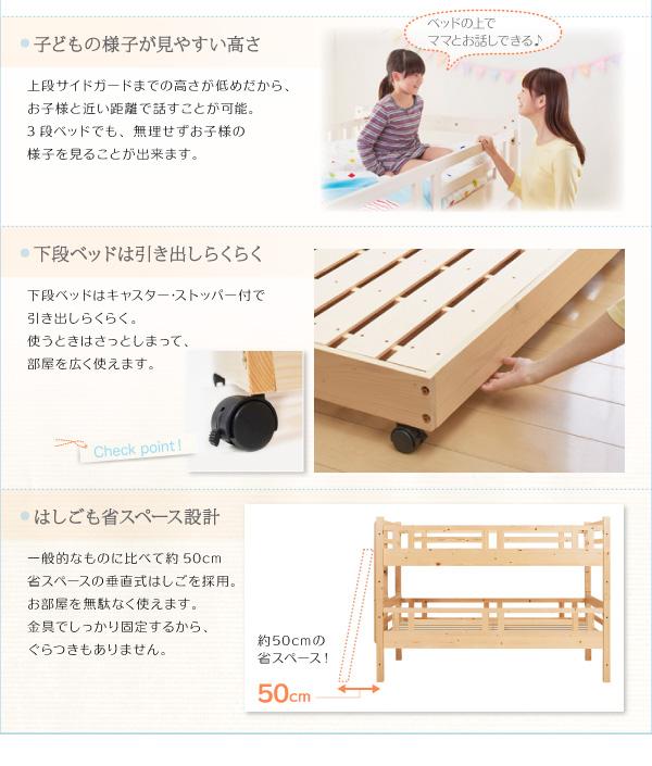 すのこベッド タイプが選べる頑丈収納式ロータイプ3段ベッド【ferichica】フェリチカ画像07