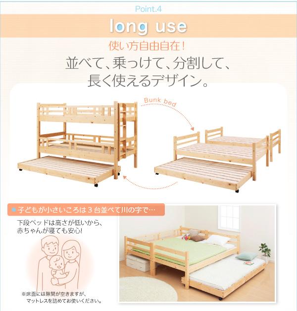 すのこベッド タイプが選べる頑丈収納式ロータイプ3段ベッド【ferichica】フェリチカ画像10