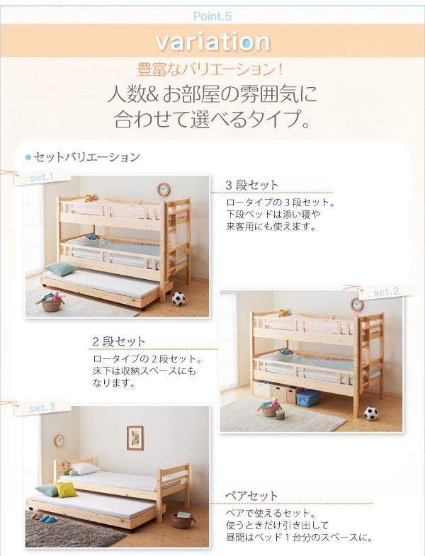 すのこベッド タイプが選べる頑丈収納式ロータイプ3段ベッド【ferichica】フェリチカ画像13