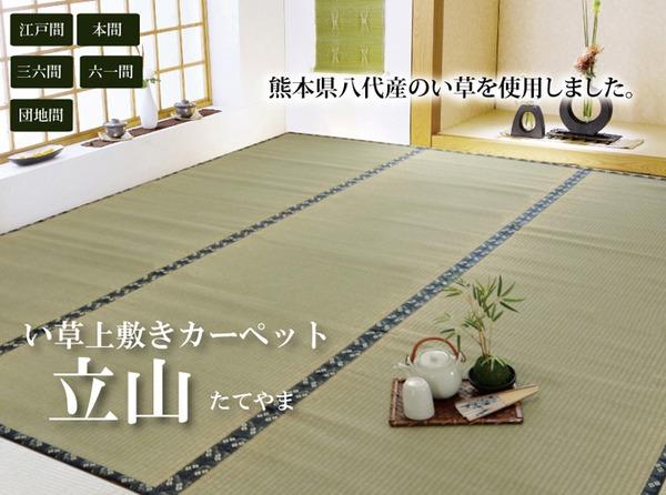 おすすめ!純国産 い草 上敷き カーペット 糸引織『立山』熊本県八代産イ草使用