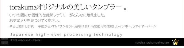 新潟県燕産 HORIE製 チタン製 二重タンブ...の説明画像2
