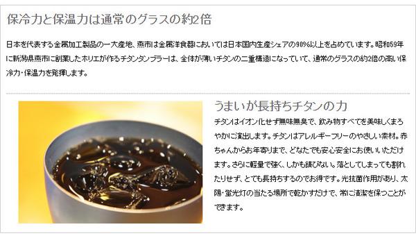 新潟県燕産 HORIE製 チタン製 二重タンブ...の説明画像3