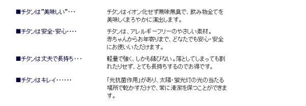 新潟県燕産 HORIE製 チタン製 二重タンブ...の説明画像4