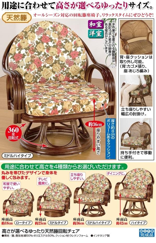 座椅子/天然籐360度回転チェア 高さが選べるゆったり  木製 持ち手/肘掛け付き