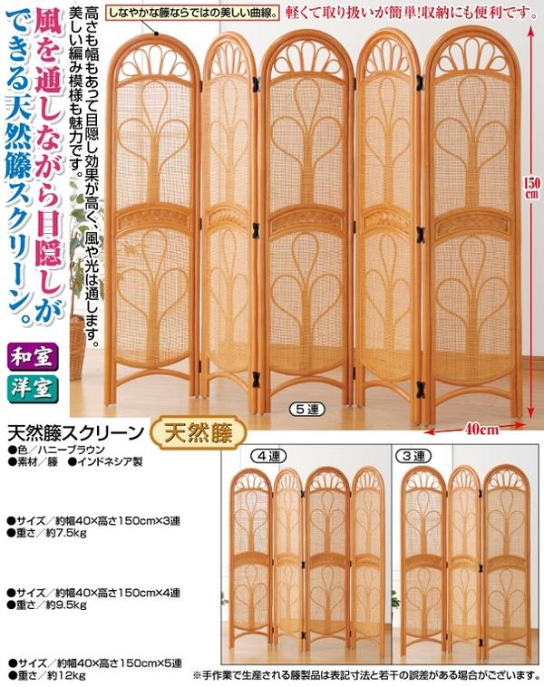 パーテーション/衝立 天然籐スクリーン 高さ150cm 木製(籐)