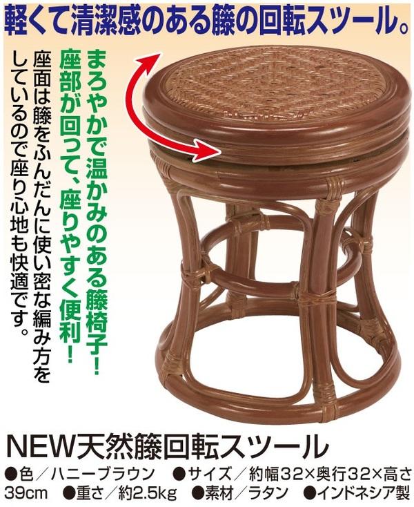 天然籐回転スツール 丸型 木製 高さ39cm アジアン調 ブラウン