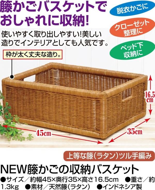籐カゴの収納バスケット(バスケット収納) 木製 幅45cm×奥行35cm