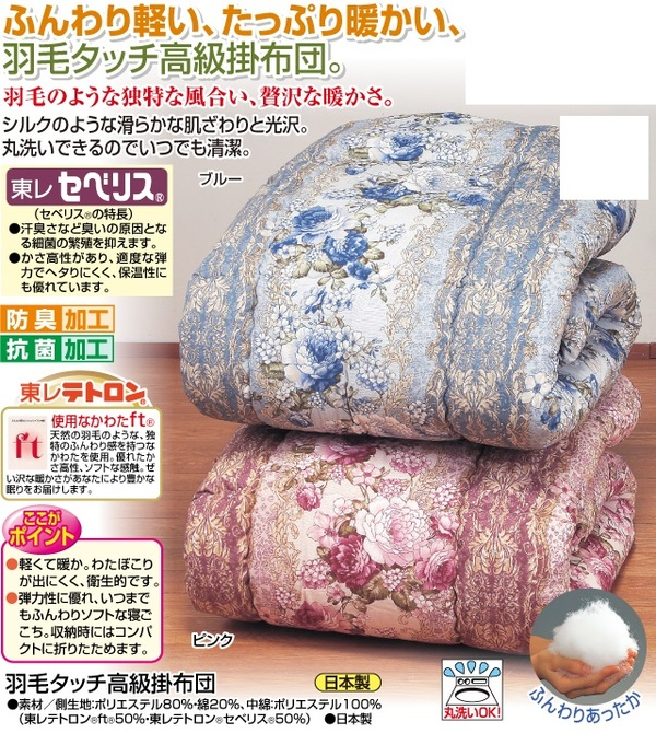 羽毛タッチ高級掛け布団 【ダブルサイズ】 洗える 4隅:カバー用ループ付き ピンク (抗菌・防臭)