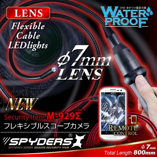 【防犯用】【超小型カメラ】【小型ビデオカメラ】スマホ対応フレキシブルスコープカメラ ファイバースコープ 直径7mmレンズ スパイカメラ スパイダーズX (M-929Σ) 800mmケーブル 高輝度LEDライト 防水仕様