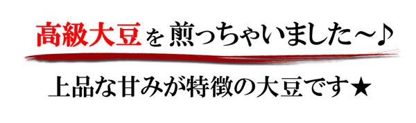 煎り豆(ミヤギシロメ) 無添加 6袋の説明画像1