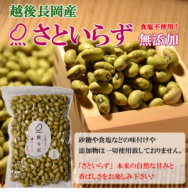 お試しに!煎り豆(さといらず) 無添加 3袋の説明画像5