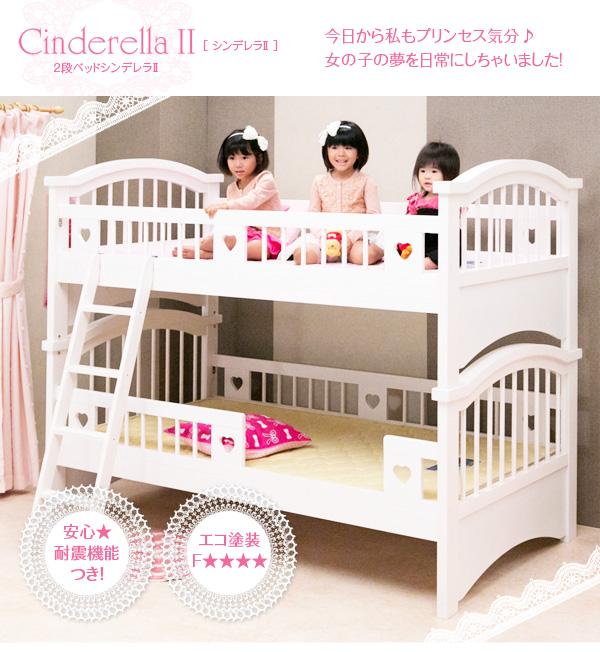 2段ベッド 子供用・すのこ/耐震/コンパクト