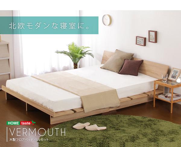 北欧デザイン ローベッド 『VERMOUTH』ベルモット
