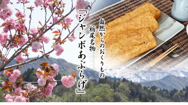 新潟県長岡市栃尾名物「揚げ正」のジャンボ油揚げ...の説明画像2