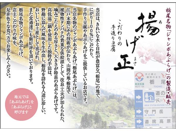 新潟県長岡市栃尾名物「揚げ正」のジャンボ油揚げ...の説明画像5