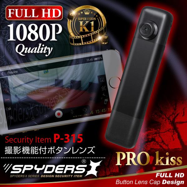 【防犯用】【超小型カメラ】【小型ビデオカメラ】 ボタン型カメラ スパイカメラ スパイダーズX (P-315) 小型カメラ 1080P H.264 60FPS HDMI スマホ接続