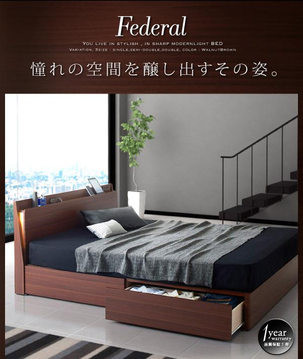 おしゃれな収納ベッドosyareb【Federal】フェデラル