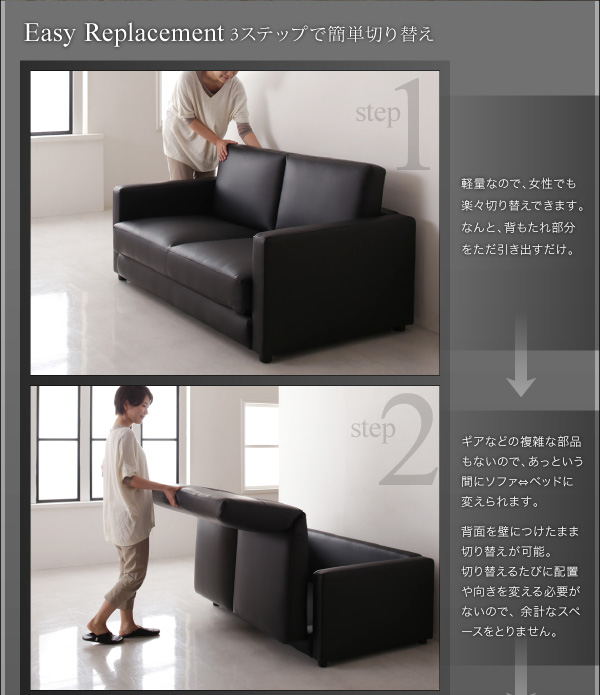 モダンデザインソファベッド【Loiseau】ロワゾ