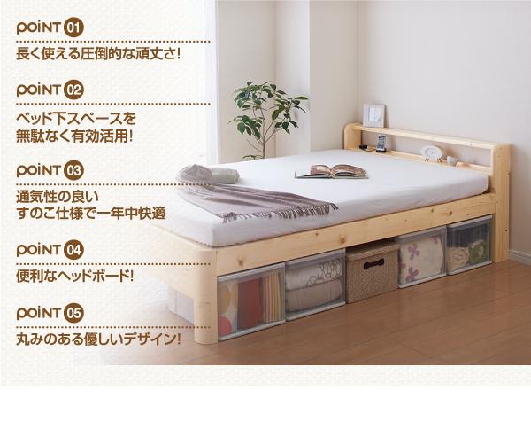 棚・コンセントつき頑丈すのこベッド【SFORZA】スフォルツァ