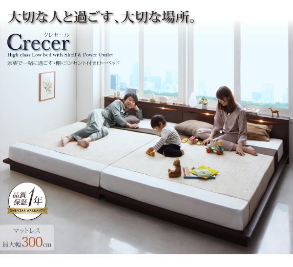 >家族で一緒に過ごす・棚・コンセント付きローベッド【Crecer】クレセール&#8221; /></p> <p class=