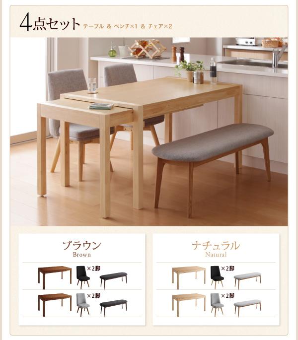 伸長式ダイニングテーブルS-free エスフリー4点セットのセット組み合わせ例