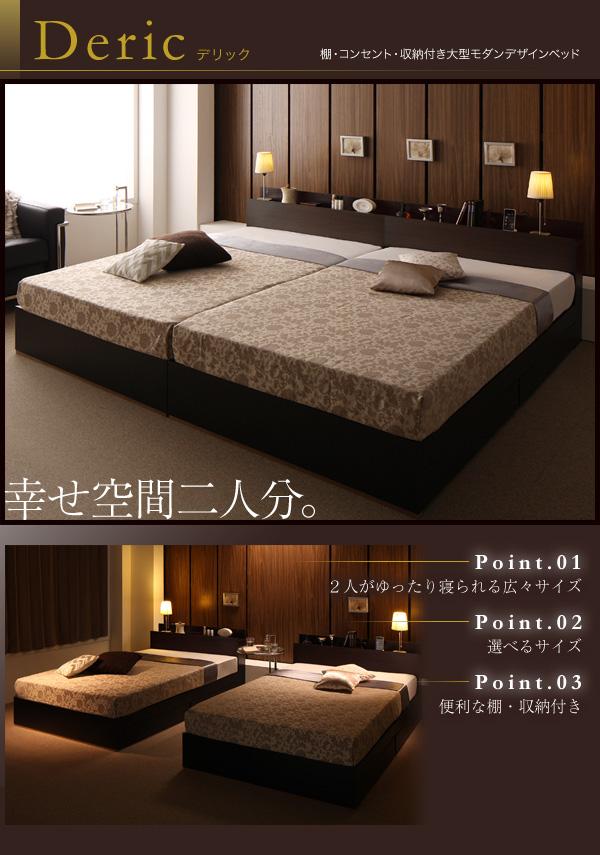家族全員で一つのベッドでお休み!ワイドな収納ベッド『棚・コンセント・収納付き大型モダンデザインベッド【Deric】デリック』