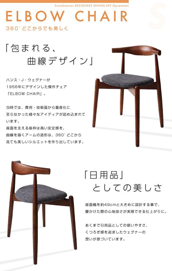 【テーブルなし】チェアA(エルボー×2脚組)【...の説明画像4
