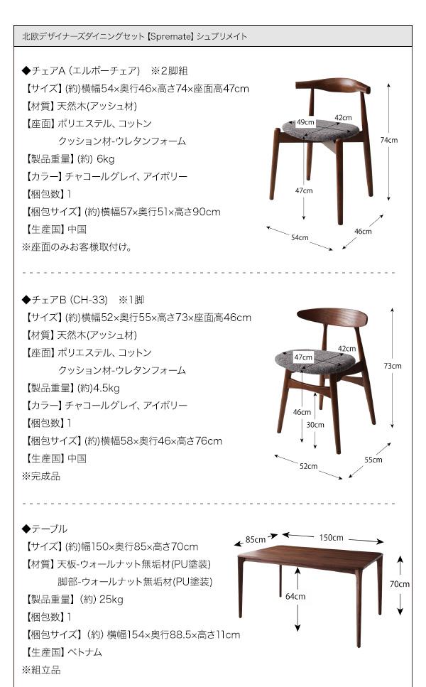 【テーブルなし】チェアA(エルボー×2脚組)...の説明画像24