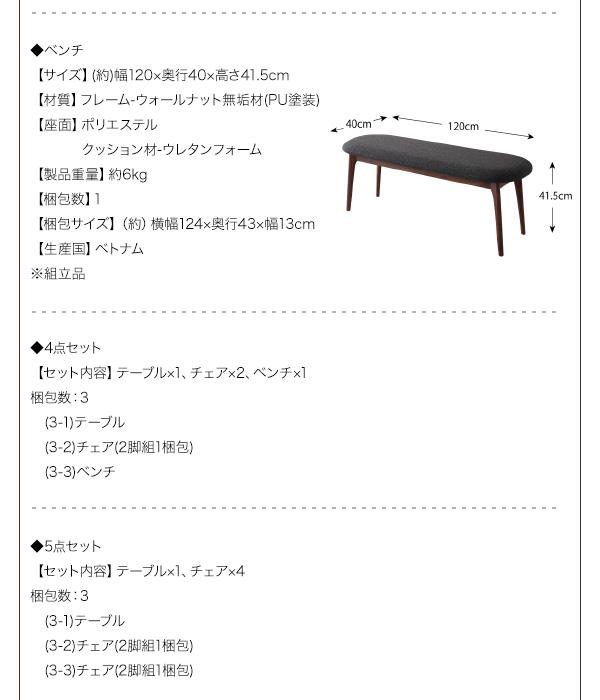 【テーブルなし】チェアA(エルボー×2脚組)...の説明画像25