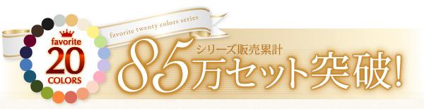 布団カバーセット 3点セット シングル【ベッド...の説明画像1