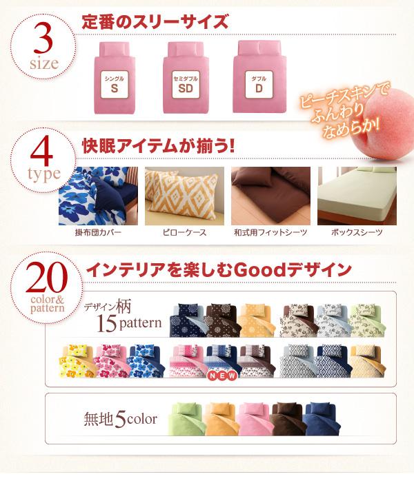 布団カバーセット 3点セット シングル【ベッド...の説明画像6