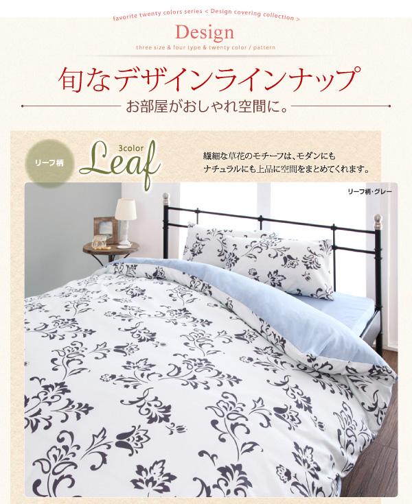 布団カバーセット 3点セット シングル【ベッド...の説明画像7