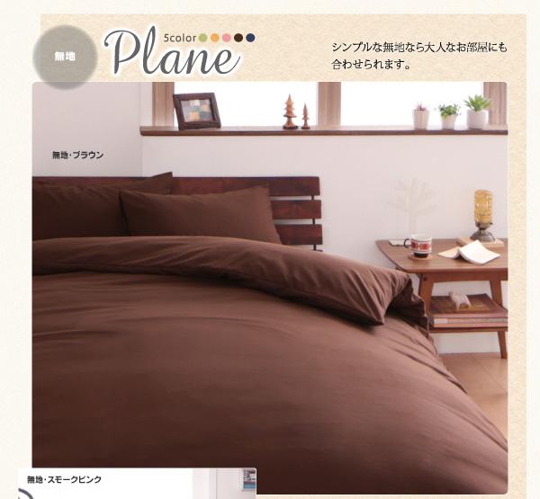 布団カバーセット 3点セット シングル【ベッ...の説明画像16