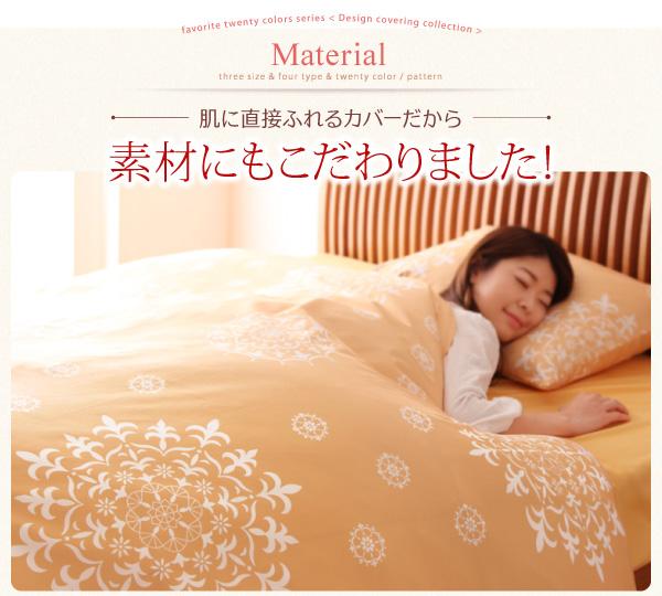 布団カバーセット 3点セット セミダブル【和...の説明画像18