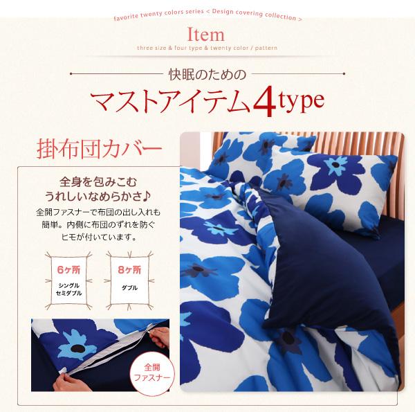 布団カバーセット 3点セット セミダブル【和...の説明画像23