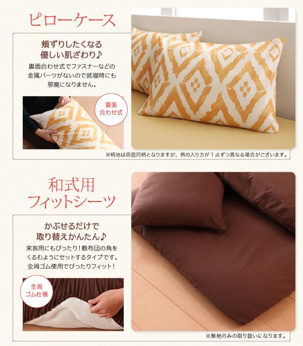 布団カバーセット 3点セット セミダブル【和...の説明画像24