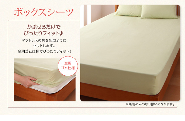 布団カバーセット 3点セット シングル【ベッ...の説明画像25