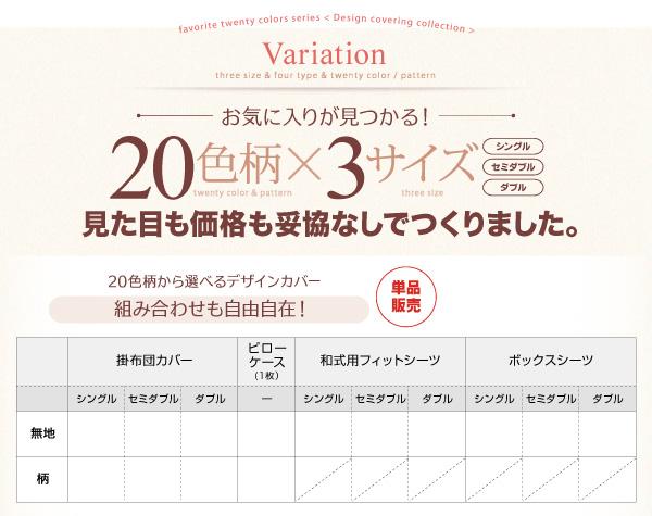 布団カバーセット 3点セット セミダブル【和...の説明画像26