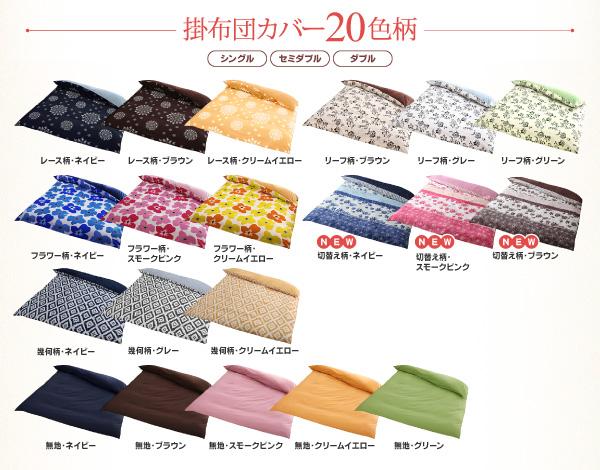 布団カバーセット 3点セット セミダブル【和...の説明画像27