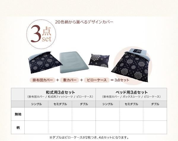 布団カバーセット 3点セット セミダブル【和...の説明画像30