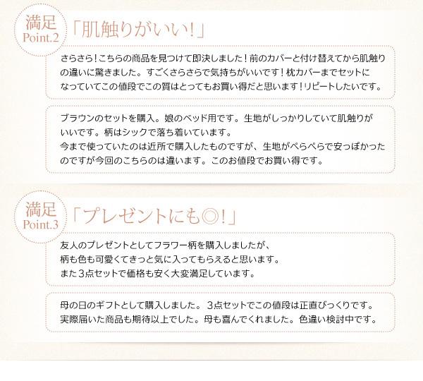 布団カバーセット 3点セット シングル【ベッ...の説明画像34
