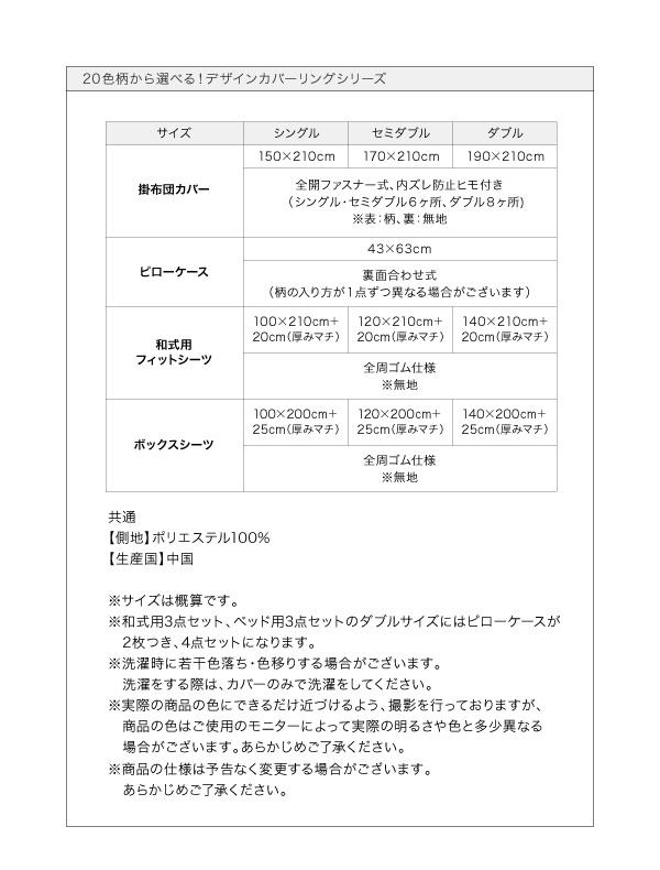 布団カバーセット 3点セット セミダブル【和...の説明画像38